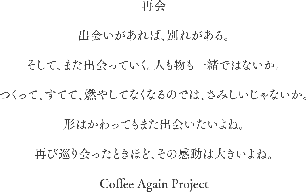 Coffee Again Project